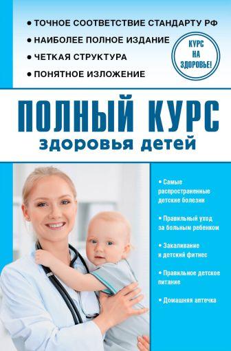 Максимович С.В. - Полный курс здоровья детей обложка книги