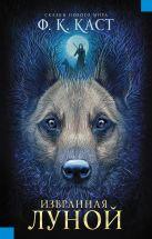 Каст Ф. - Избранная луной. Сказки Нового мира' обложка книги
