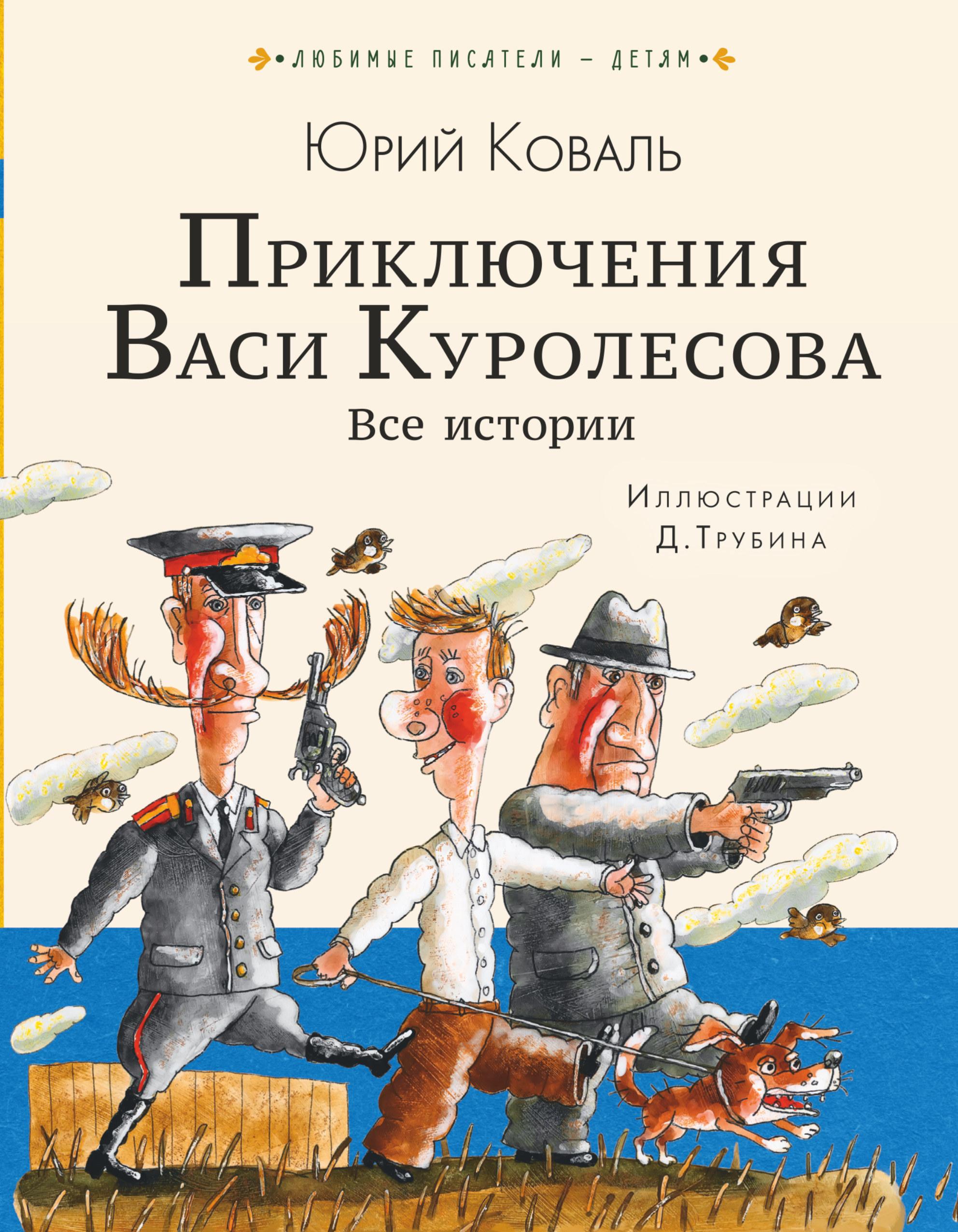 Ю. Коваль Приключения Васи Куролесова. Все истории