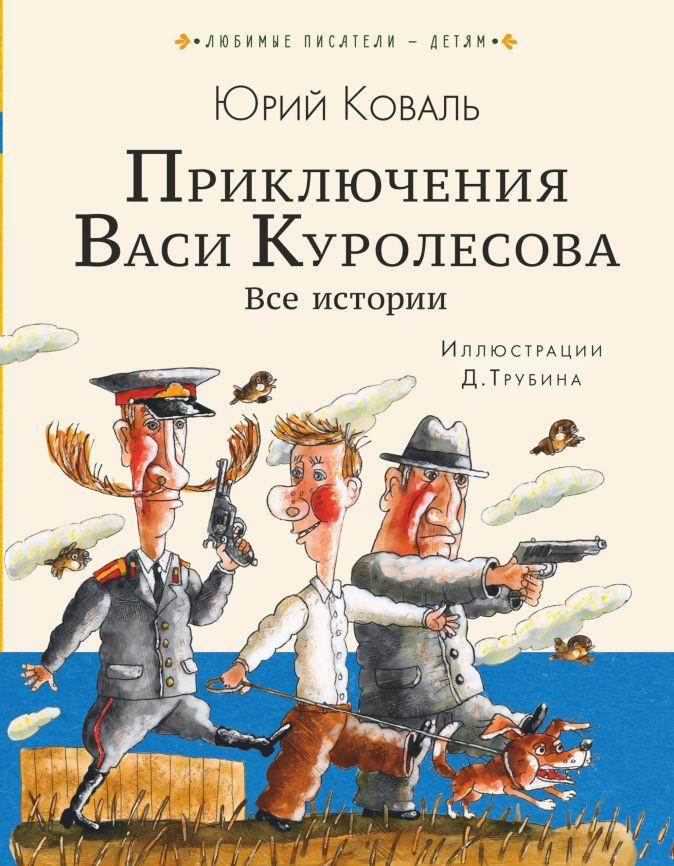Ю. Коваль - Приключения Васи Куролесова. Все истории обложка книги