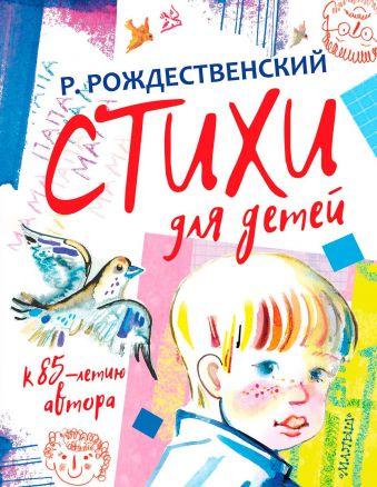 Стихи для детей. К 85-летию автора Р. Рождественский