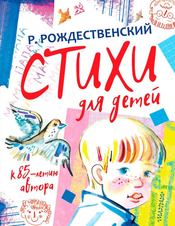 Стихи для детей. К 85-летию автора Рождественский Р.И.