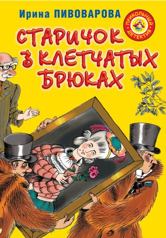 И. Пивоварова - Старичок в клетчатых брюках обложка книги
