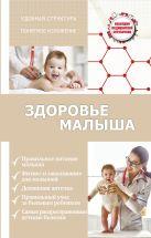 Максимович С.В. - Здоровье малыша' обложка книги