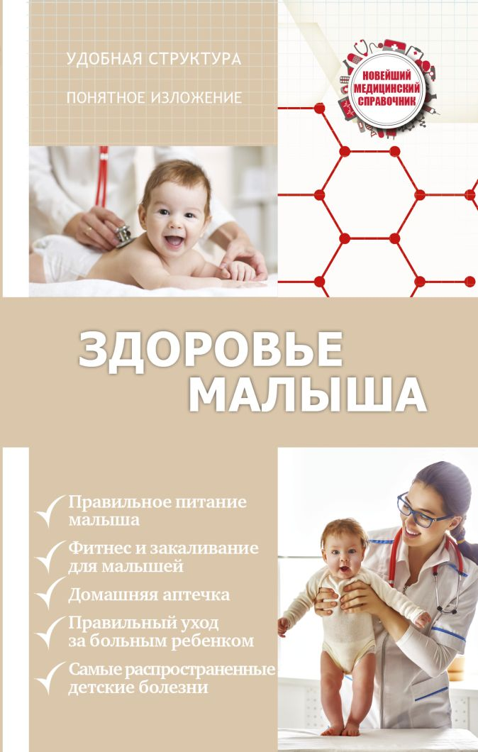 Здоровье малыша Максимович С.В.