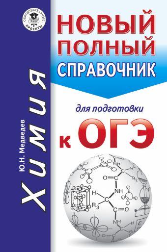 ОГЭ. Химия. Новый полный справочник для подготовки к ОГЭ Медведев Ю.Н.