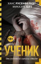 Русенфельдт Х., Юрт М. - Ученик' обложка книги