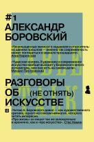 Боровский А.Д. - Разговоры об искусстве' обложка книги