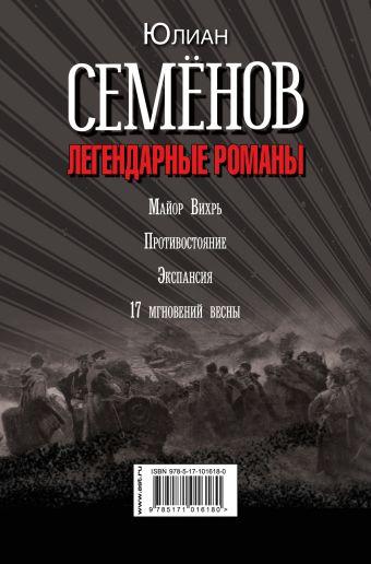 Легендарные романы Юлиана Семенова Семенов Ю.С.