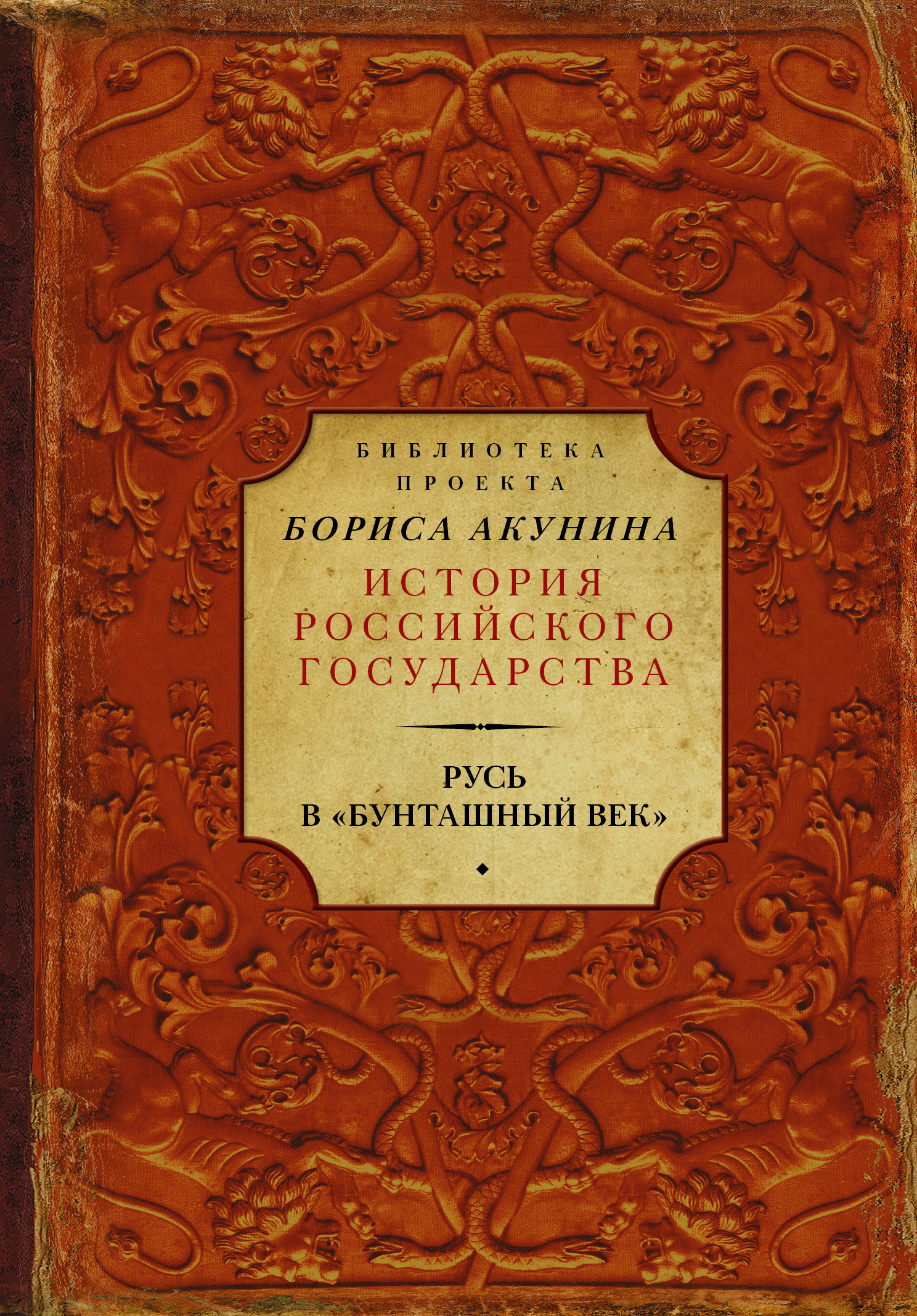Николай Карамзин, Сергей Соловьев, Василий Ключевский Русь в Бунташный век