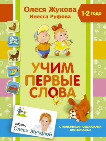 Учим первые слова Олеся Жукова, Инесса Руфова