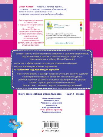 Учим формы и размер Олеся Жукова, Елена Лазарева