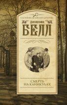 Джозефина Белл - Смерть на каникулах' обложка книги