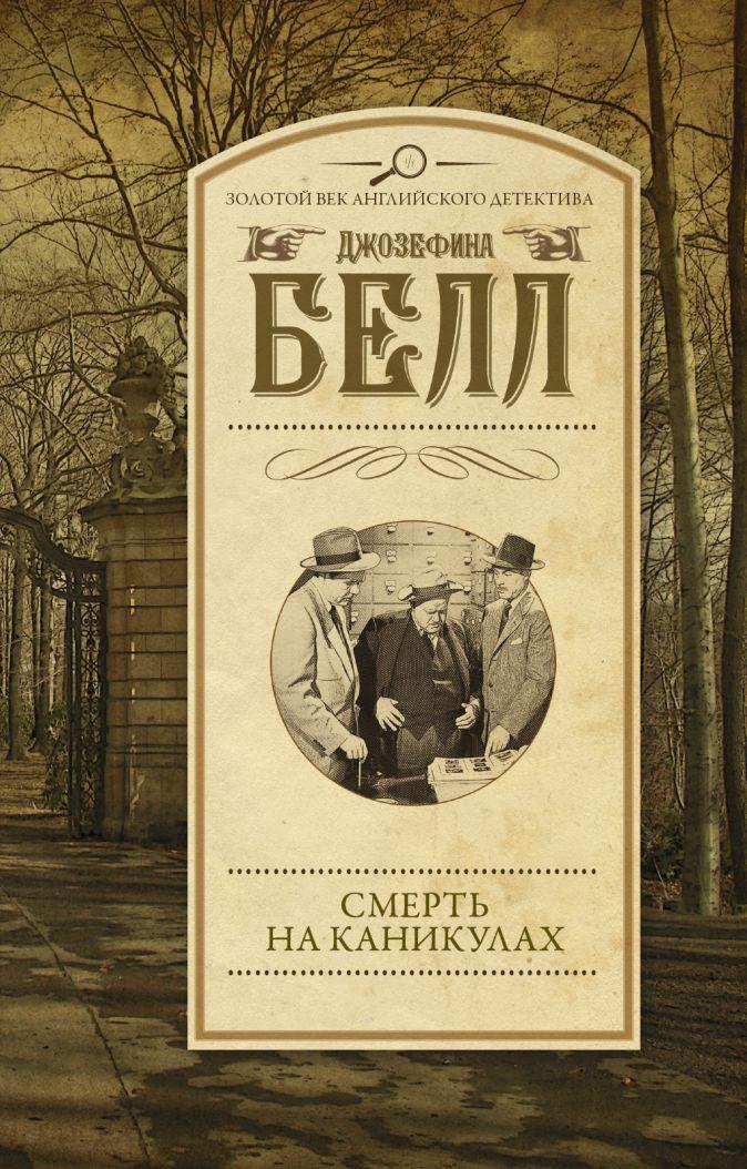 Джозефина Белл - Смерть на каникулах обложка книги