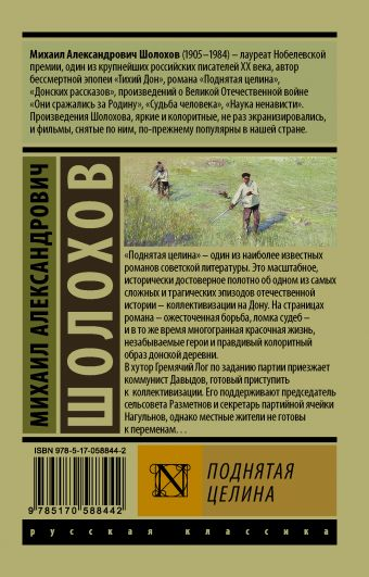 Поднятая целина Михаил Александрович Шолохов