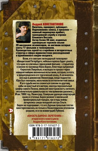 Юность барона. Книга вторая: Обретения Андрей Константинов