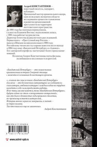 Бандитский Петербург Андрей Константинов