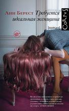 Берест А. - Требуется идеальная женщина' обложка книги
