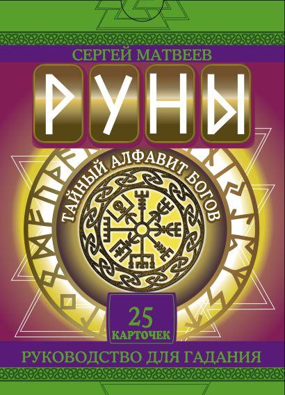 Руны. Тайный алфавит богов - фото 1