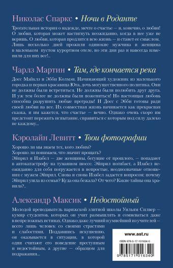 Настоящая любовь Спаркс Н., Мартин Ч., Левитт К., Максик А.
