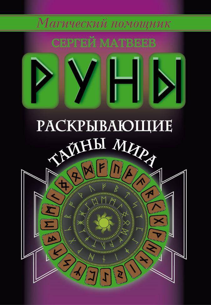 Руны, раскрывающие тайны мира Сергей Матвеев