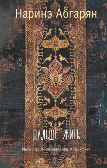 Абгарян Н. - Дальше жить обложка книги