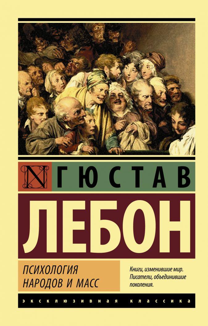 Гюстав Лебон - Психология народов и масс обложка книги