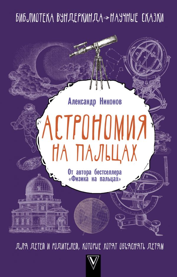 Астрономия на пальцах. Для детей и родителей, которые хотят объяснять детям Никонов А.П.
