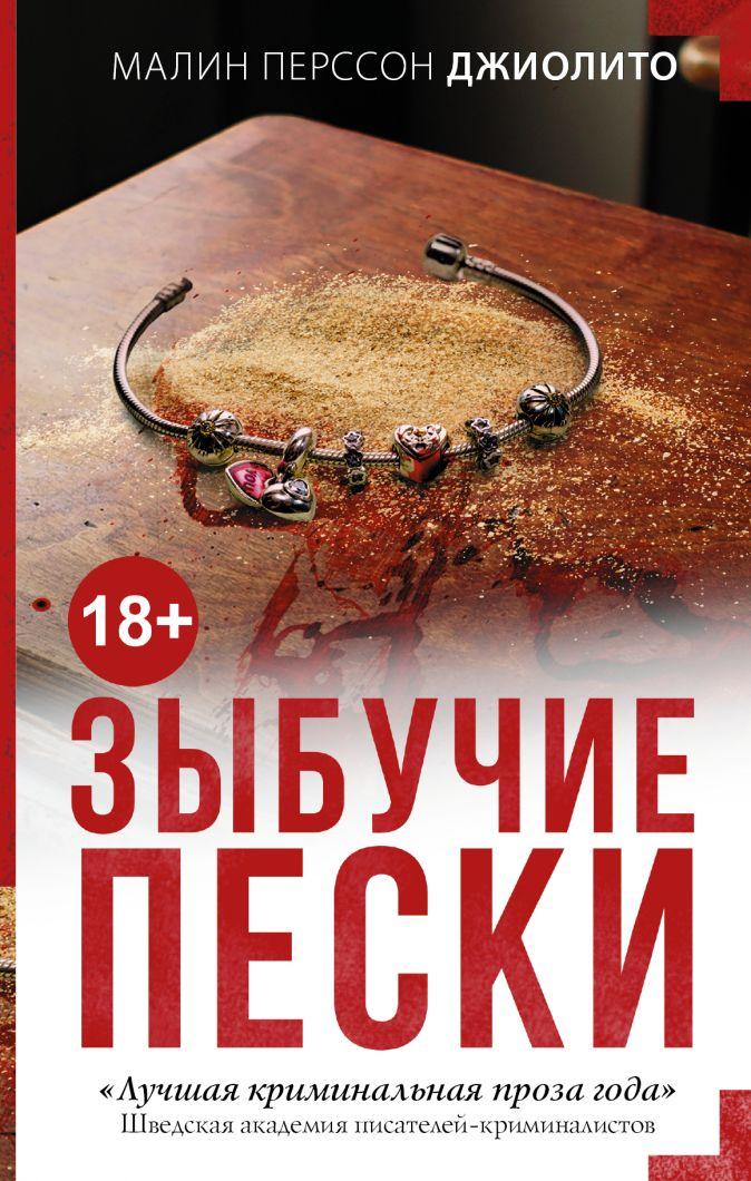 Малин Перссон Джиолито - Зыбучие пески обложка книги