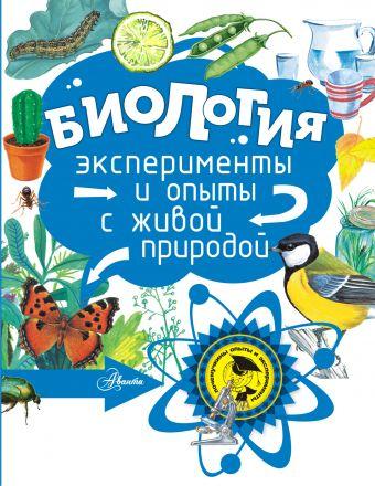 Биология Григорьев О.Е.