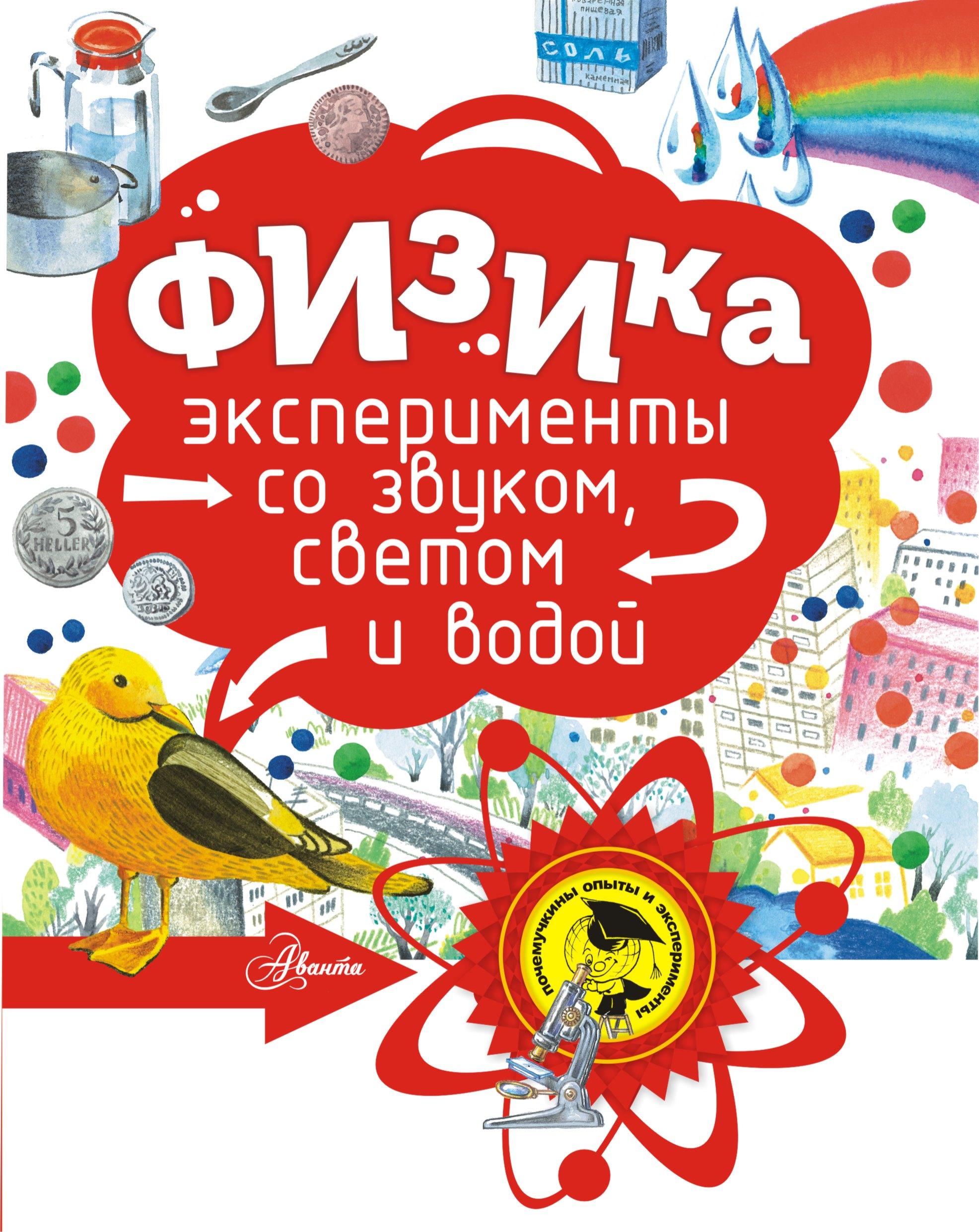 Григорьев О.Е. Физика ярев а цветом света роман