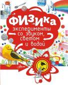 Григорьев О.Е. - Физика' обложка книги