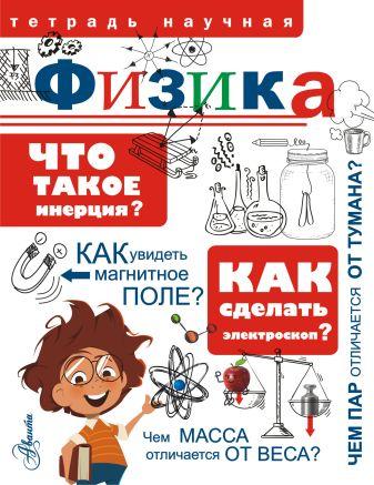 Волцит П.М. - Физика обложка книги