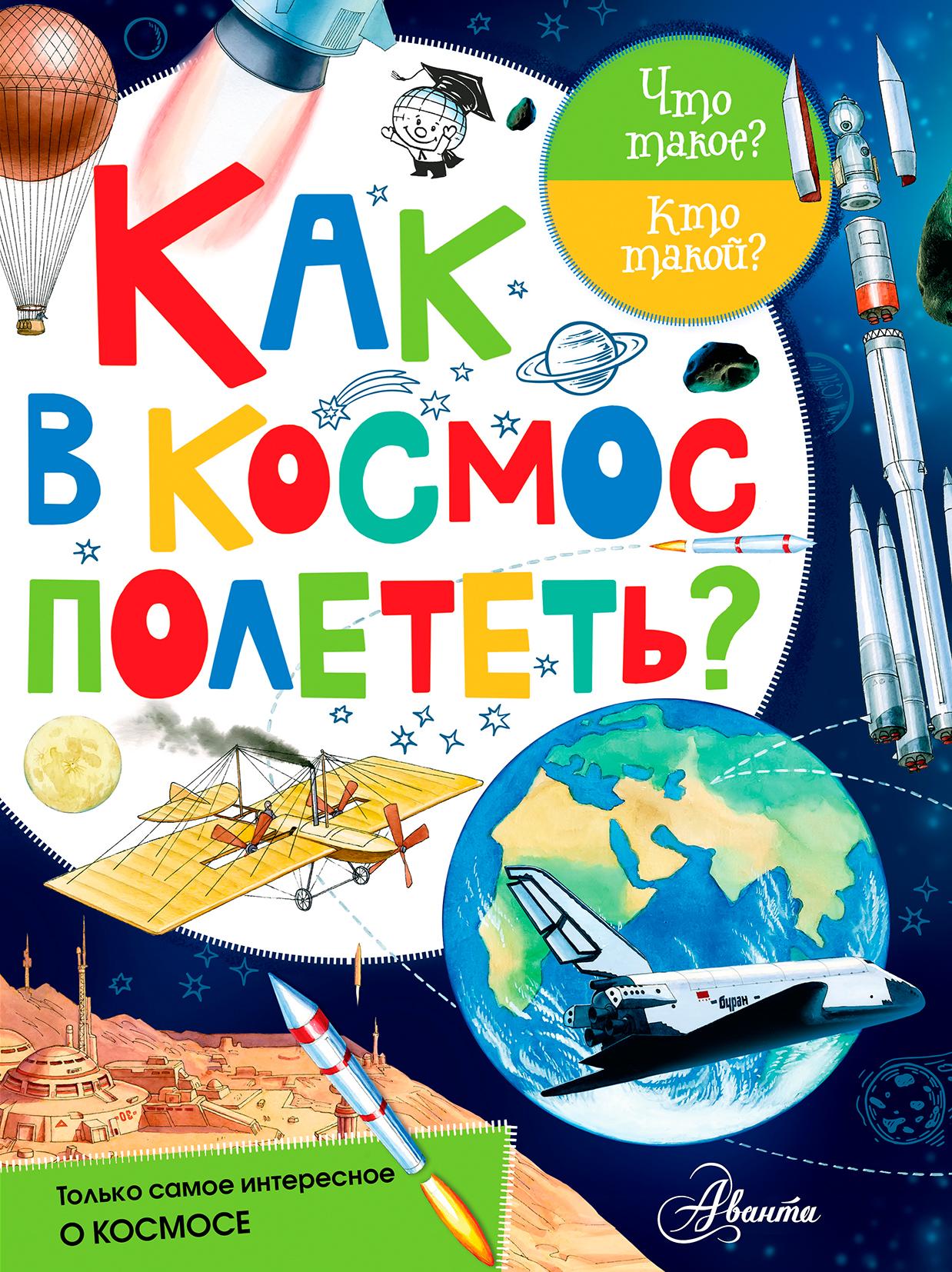 Васильев Н.А. Как в космос полететь? набор инструмента hans 6614m