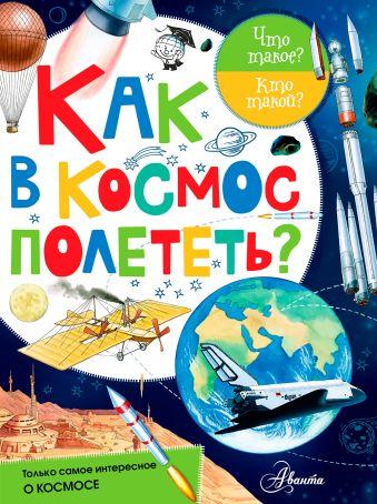 Как в космос полететь? Васильев Н.А.
