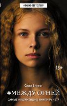 Олли Вингет - Между огней' обложка книги