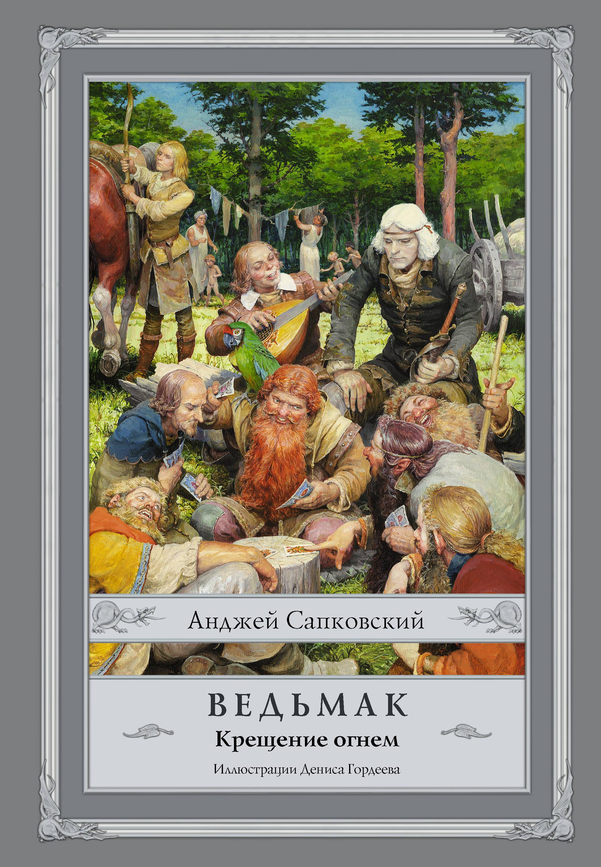 Сапковский А. Ведьмак: Крещение огнем рунов в испытание чеченской войной