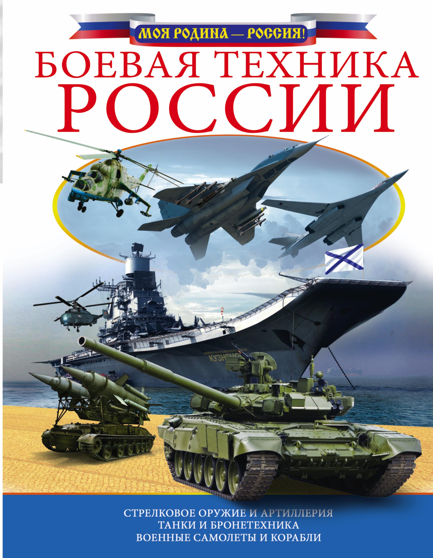 . Боевая техника России