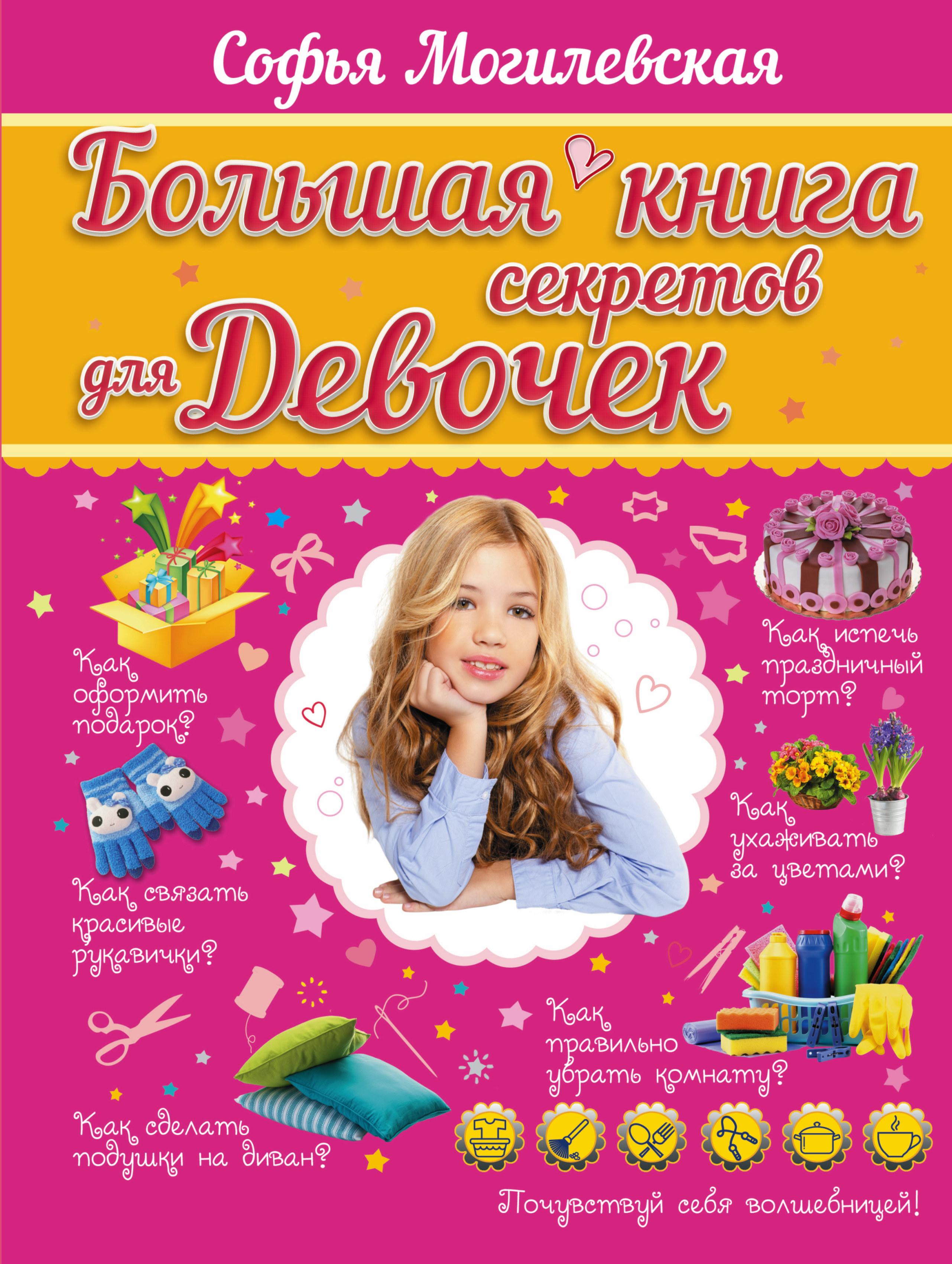 Большая книга секретов для девочек от book24.ru