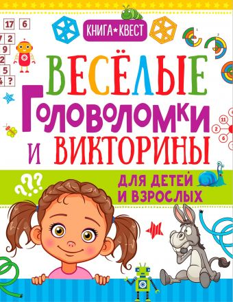Веселые головоломки и викторины для детей и взрослых .