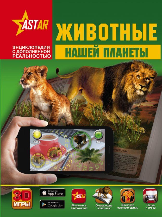 Д. Кошевар , Е. Папуниди - Животные нашей планеты обложка книги