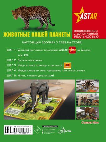 Животные нашей планеты Д. Кошевар , Е. Папуниди