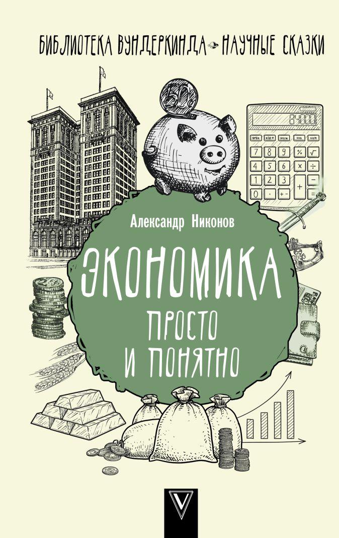Никонов А.П. - Экономика просто и понятно обложка книги