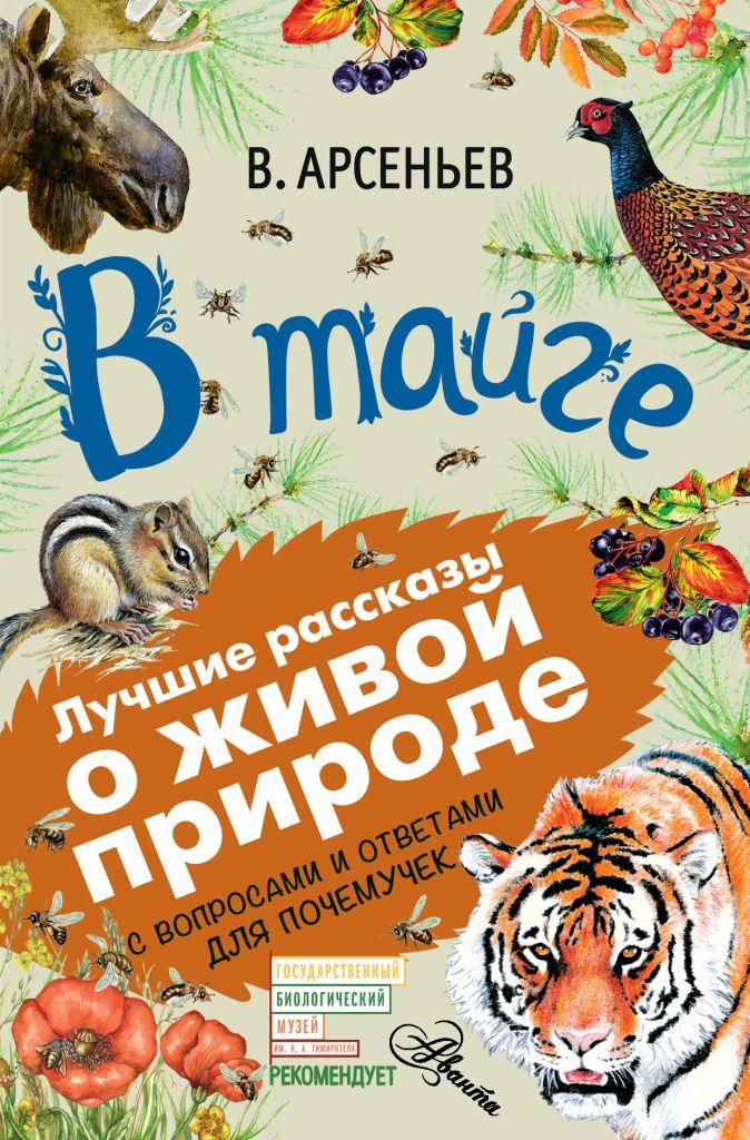 В. Арсеньев - В тайге обложка книги
