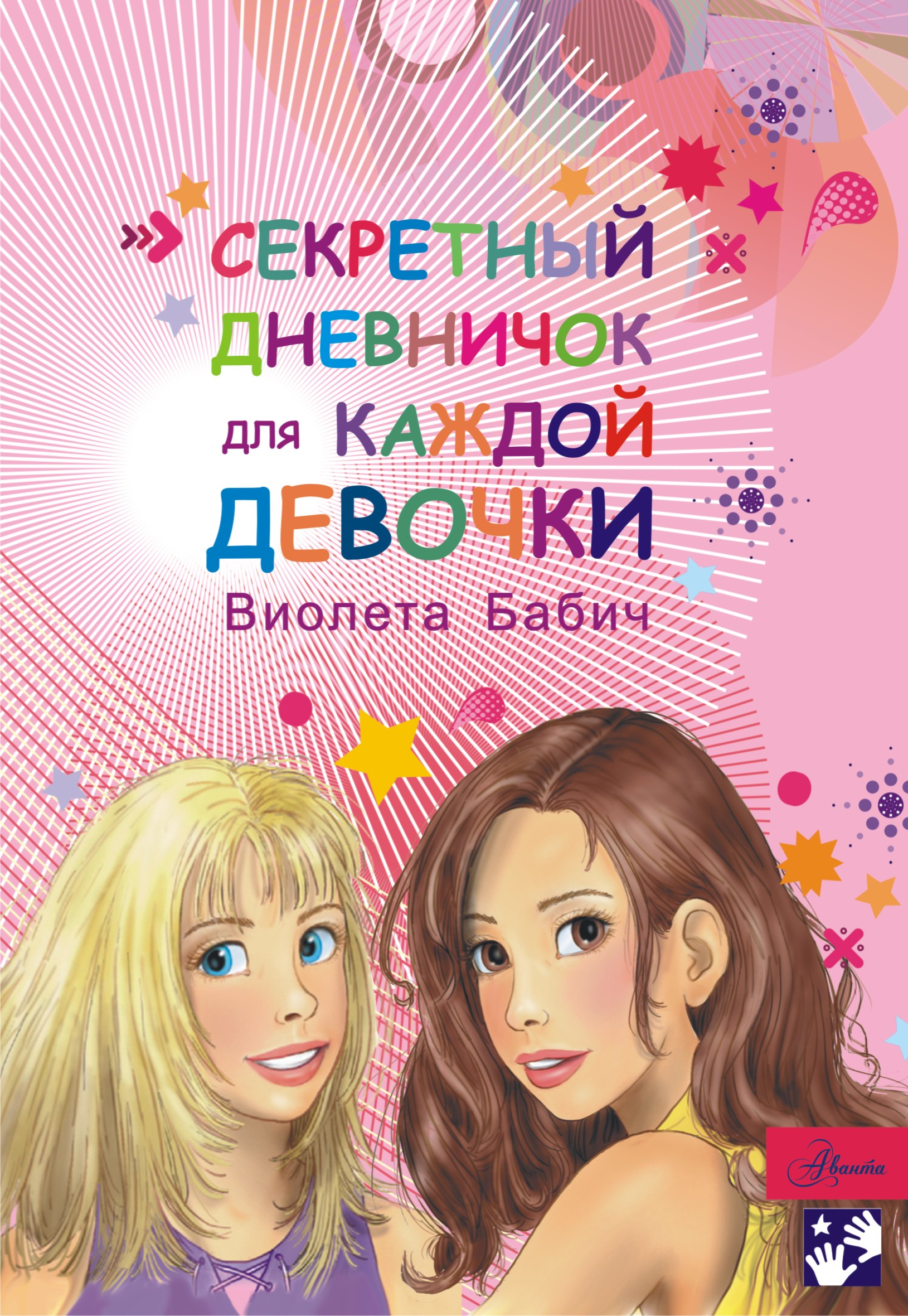 Бабич Виолета Секретный дневничок для каждой девочки