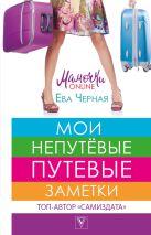 Ева Черная - Мои непутёвые путевые заметки' обложка книги