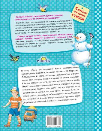 Стихи для малышей А. Барто, С. Маршак, С. Михалков, Э. Успенский