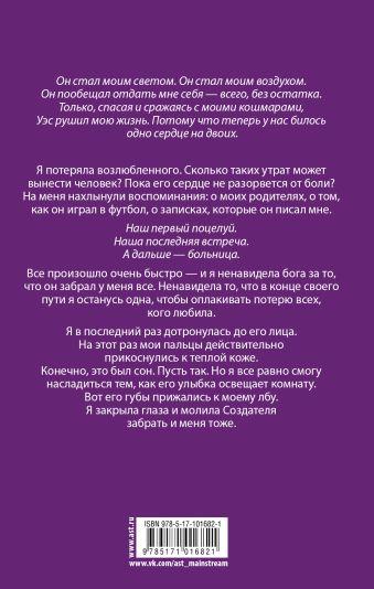 Разрушенная Рэйчел Ван Дайкен