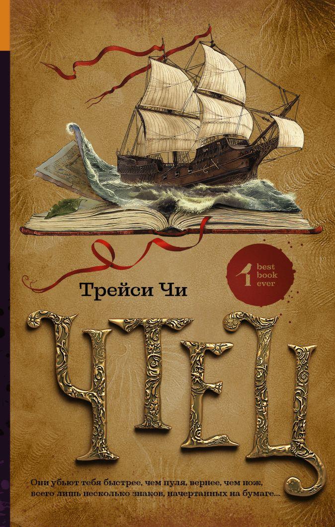 Трейси Чи - Чтец обложка книги