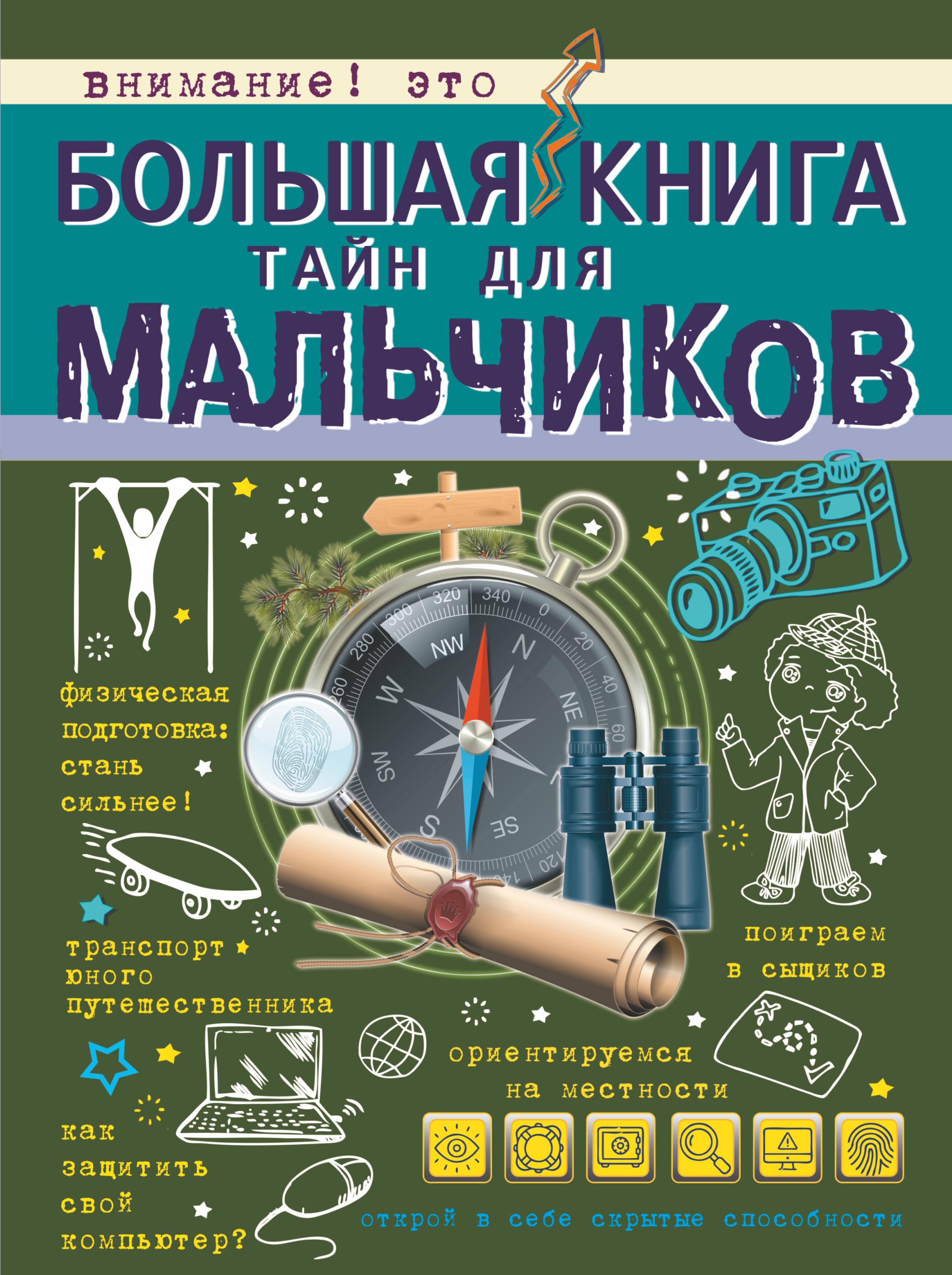 А. Мерников , С. Пирожник Большая книга тайн для мальчиков